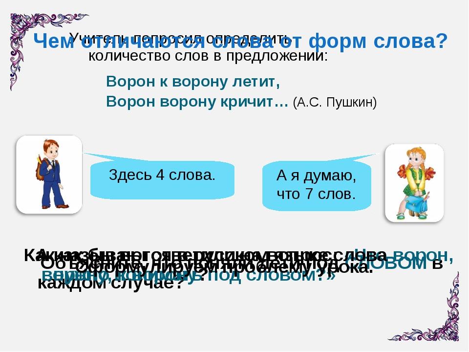 Учитель попросил определить количество слов в предложении: Ворон к ворону лет...