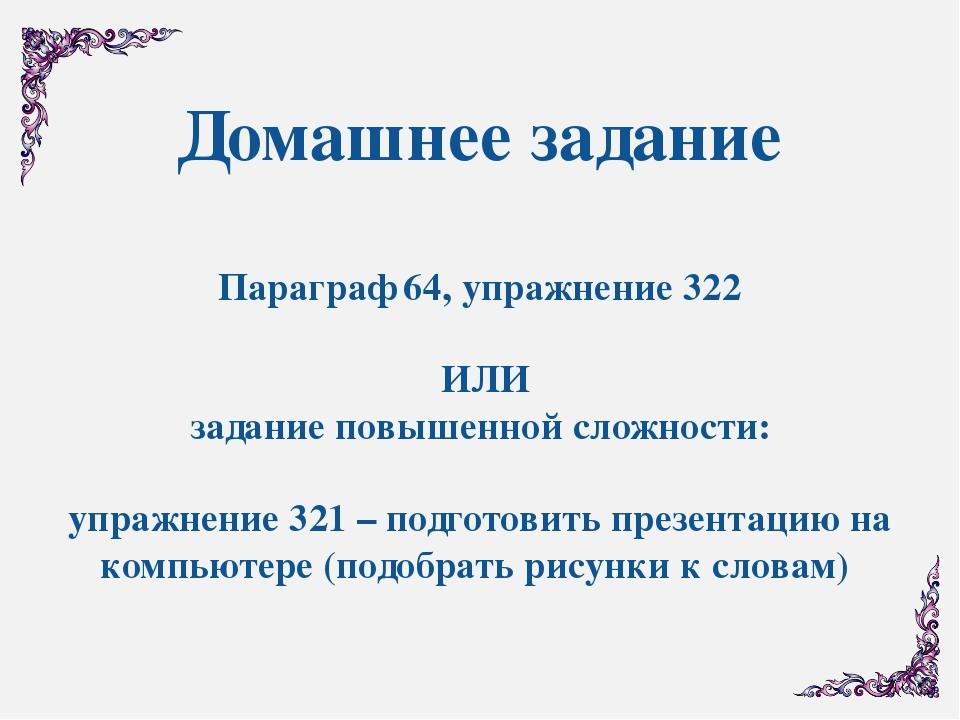 Домашнее задание Параграф 64, упражнение 322 ИЛИ задание повышенной сложност...