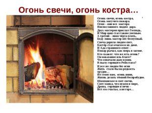 Огонь свечи, огонь костра… Огонь свечи, огонь костра, Огонь могучего пожара.