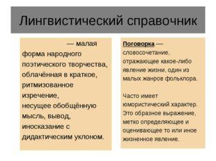 Лингвистический справочник Посло́вица— малая форма народного поэтического тв