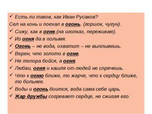 Есть ли таков, как Иван Русаков? Сел на конь и поехал в огонь. (горшок, чугун