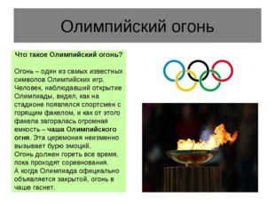 Олимпийский огонь Что такое Олимпийский огонь? Огонь – один из самых известны