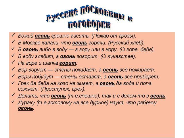 Божий огонь грешно гасить. (Пожар от грозы). В Москве калачи, что огонь горяч...