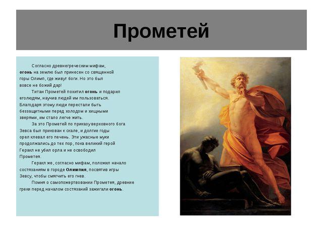 Прометей Согласно древнегреческим мифам, огоньна землю был принесен со свя...
