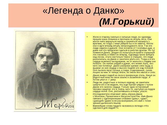 «Легенда о Данко»  (М.Горький) Жили в старину смелые и сильные люди, но...