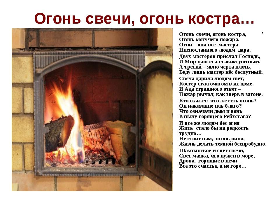 Огонь свечи, огонь костра… Огонь свечи, огонь костра, Огонь могучего пожара....
