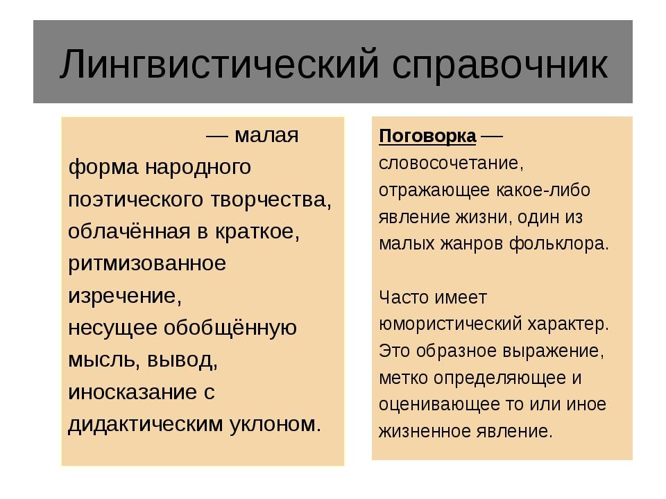 Лингвистический справочник Посло́вица— малая форма народного поэтического тв...