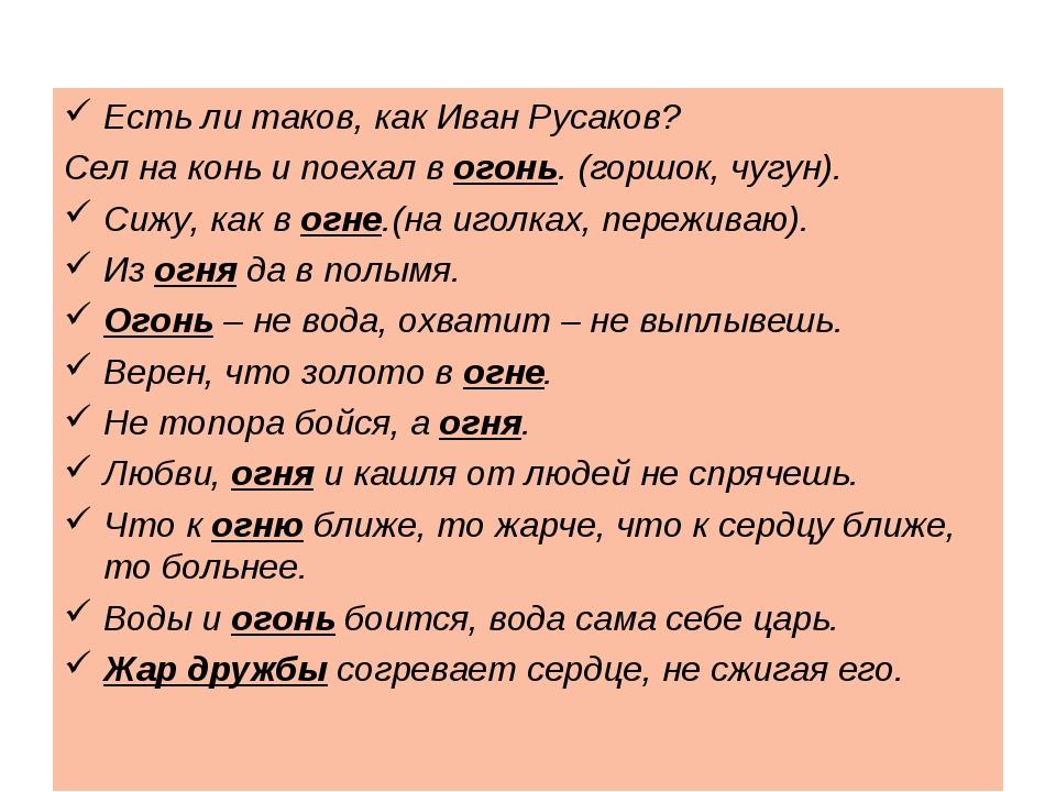 Есть ли таков, как Иван Русаков? Сел на конь и поехал в огонь. (горшок, чугун...