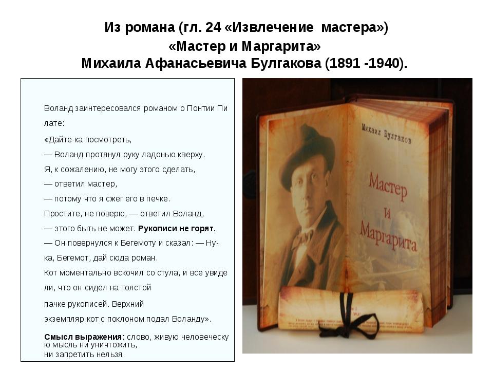 Изромана(гл.24«Извлечениемастера») «МастериМаргарита» МихаилаАфанась...