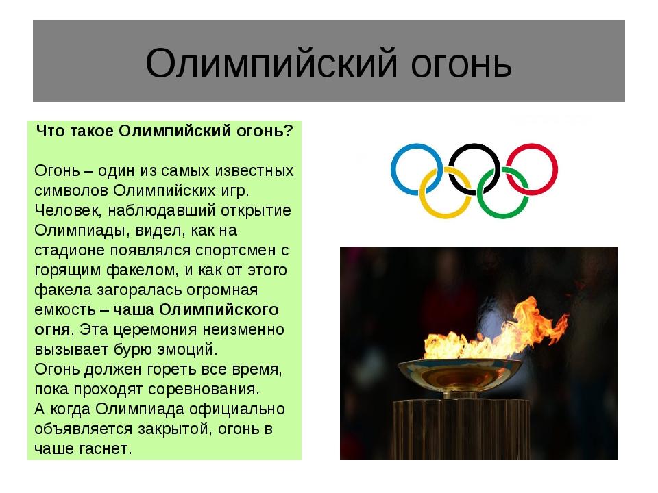 Олимпийский огонь Что такое Олимпийский огонь? Огонь – один из самых известны...