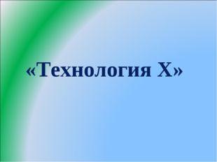 «Технология Х»