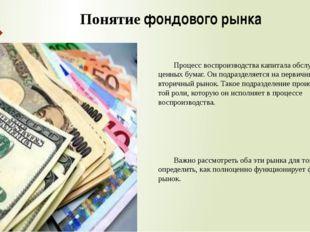 Процесс воспроизводства капитала обслуживает рынок ценных бумаг. Он подразде