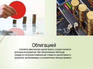 Облигацией Считается эмиссионная ценная бумага, которая считается долговым и