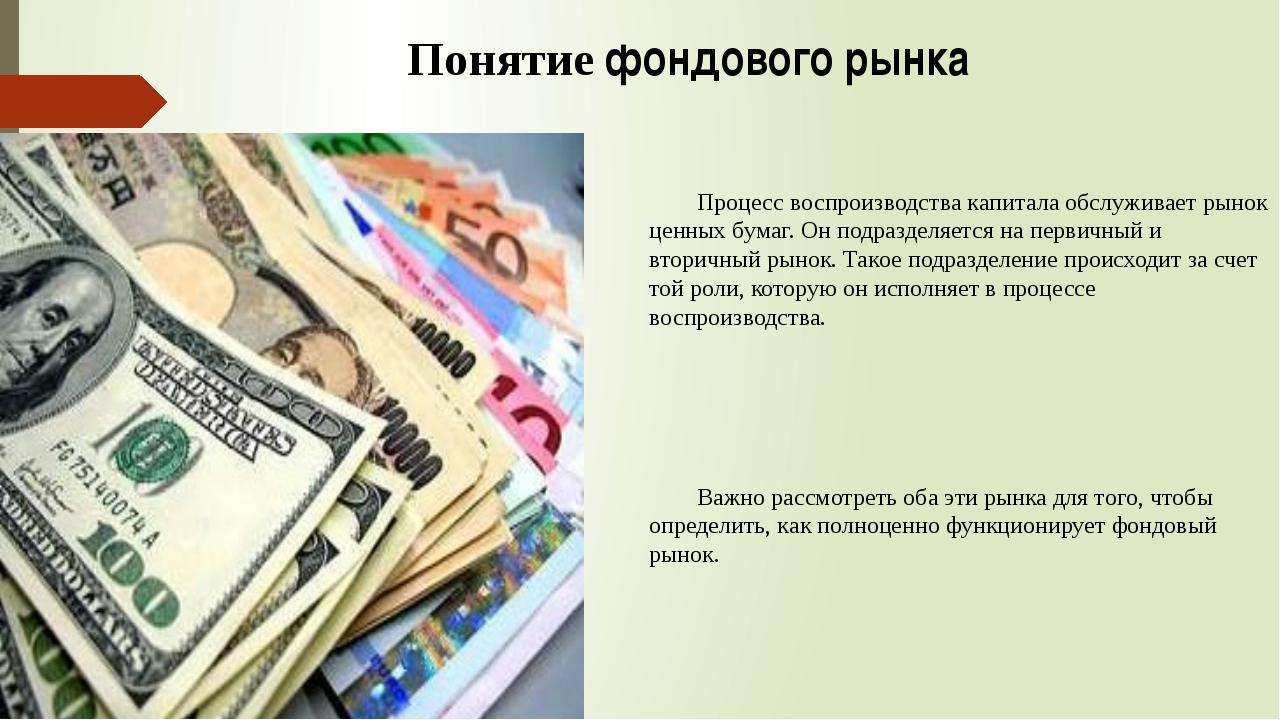 Процесс воспроизводства капитала обслуживает рынок ценных бумаг. Он подразде...