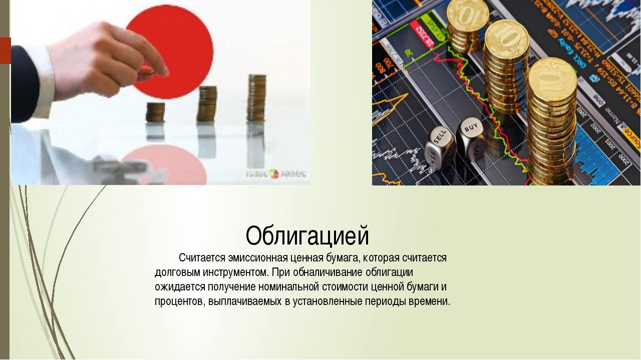 Облигацией Считается эмиссионная ценная бумага, которая считается долговым и...