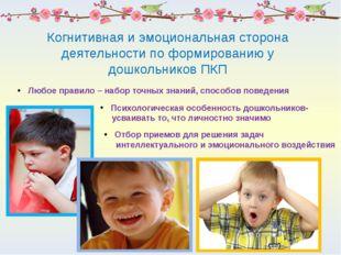 Когнитивная и эмоциональная сторона деятельности по формированию у дошкольник