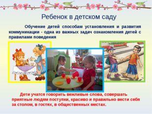 Обучение детей способам установления и развития коммуникации - одна из важны