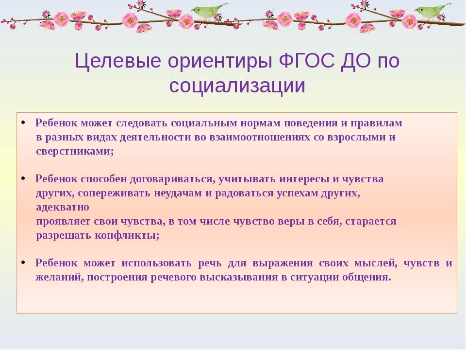 Целевые ориентиры ФГОС ДО по социализации Ребенок может следовать социальным...