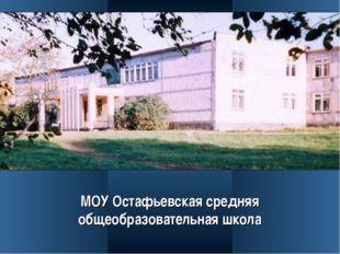 МОУ Остафьевская средняя общеобразовательная школа