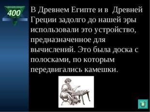 400 В Древнем Египте и в Древней Греции задолго до нашей эры использовали это