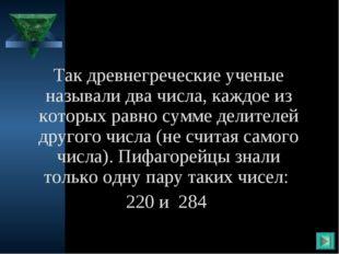 Так древнегреческие ученые называли два числа, каждое из которых равно сумме