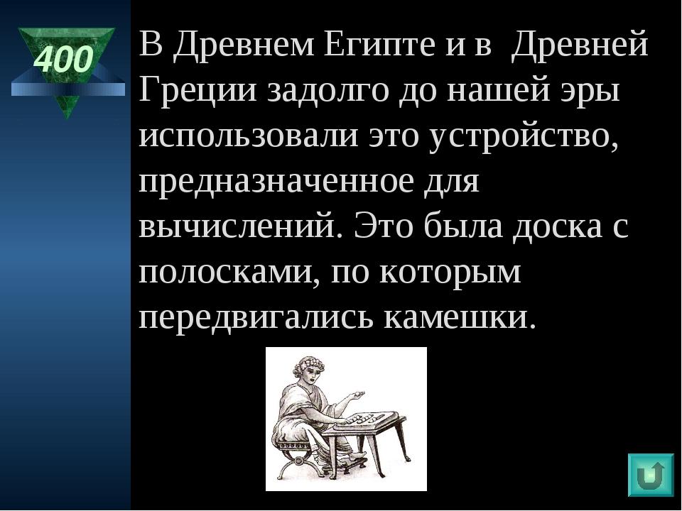 400 В Древнем Египте и в Древней Греции задолго до нашей эры использовали это...