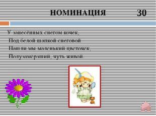 НОМИНАЦИЯ 50 Цветочек этот голубой Напоминает нам с тобой О небе — чистом-чис