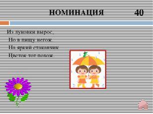 НОМИНАЦИЯ 10 Самая маленькая девочка.