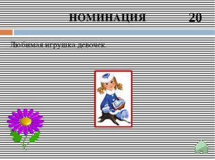 НОМИНАЦИЯ 40 Самый распространенный новогодний костюм для девочки.