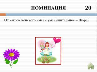 НОМИНАЦИЯ 50 Какое название получило советское реактивное орудие залпового ог