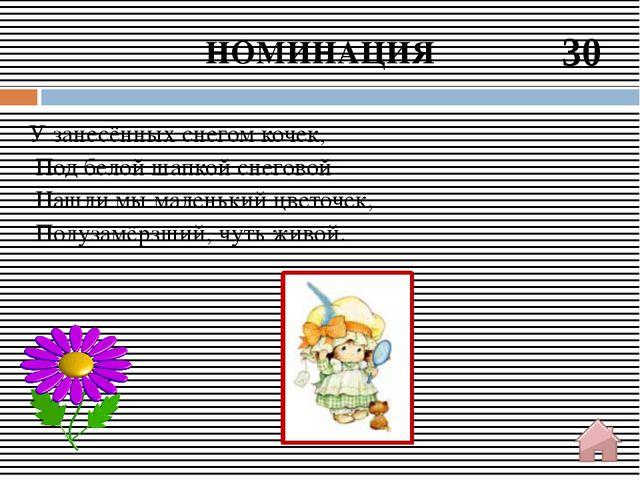 НОМИНАЦИЯ 50 Цветочек этот голубой Напоминает нам с тобой О небе — чистом-чис...