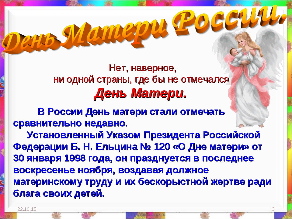 * * Нет, наверное, ни одной страны, где бы не отмечался День Матери. В России...