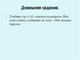 Домашнее задание. Учебник стр. 6-10, отвечать на вопросы. Или подготовить соо