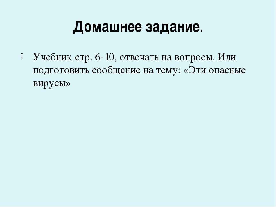 Домашнее задание. Учебник стр. 6-10, отвечать на вопросы. Или подготовить соо...