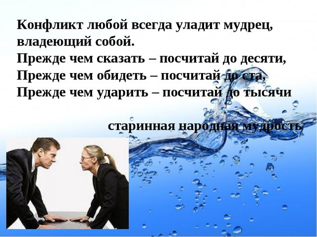 Конфликт любой всегда уладит мудрец, владеющий собой. Прежде чем сказать – по...