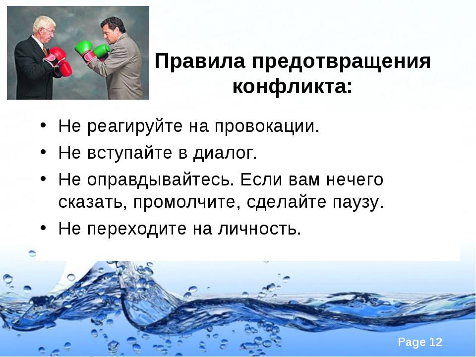 Правила предотвращения конфликта: Не реагируйте на провокации. Не вступайте в...