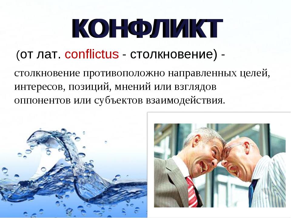 КОНФЛИКТ (от лат. conflictus - столкновение) - КОНФЛИКТ столкновение противоп...