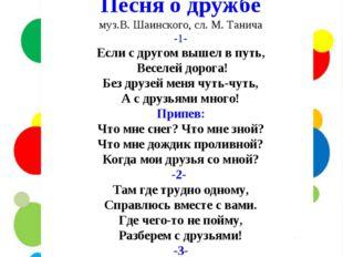 Песня о дружбе муз.В. Шаинского, сл. М. Танича -1- Если с другом вышел в путь