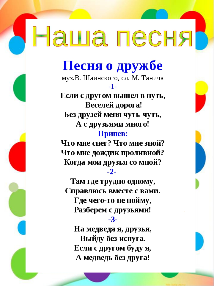 Песня о дружбе муз.В. Шаинского, сл. М. Танича -1- Если с другом вышел в путь...