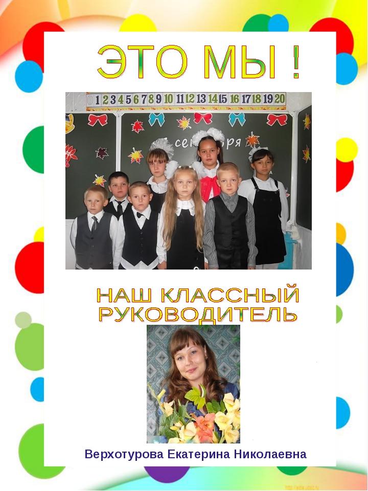 Верхотурова Екатерина Николаевна