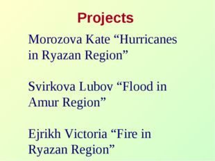 "Projects Morozova Kate ""Hurricanes in Ryazan Region"" Svirkova Lubov ""Flood in"