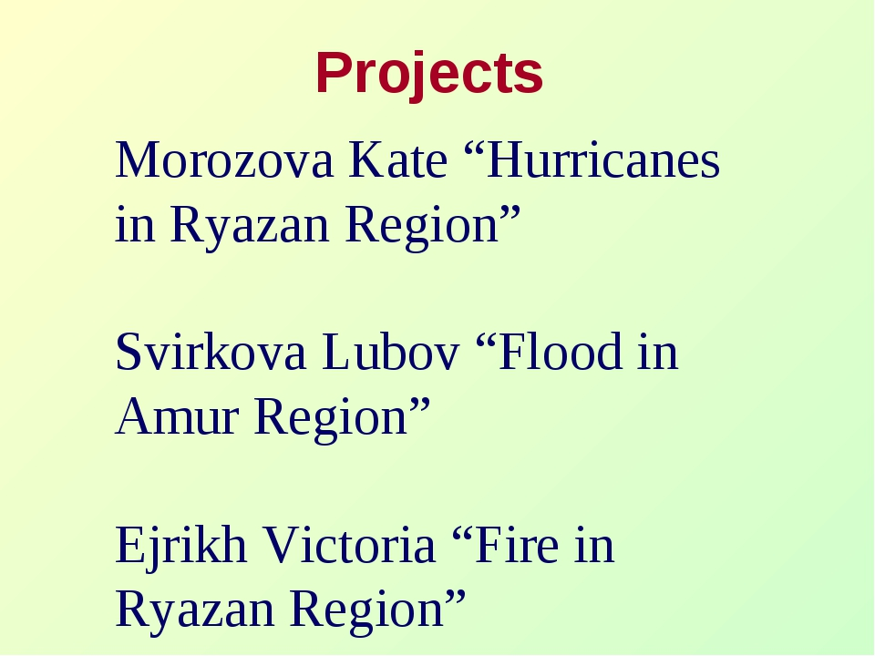 "Projects Morozova Kate ""Hurricanes in Ryazan Region"" Svirkova Lubov ""Flood in..."
