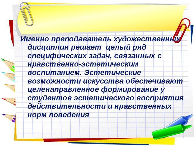 Именно преподаватель художественных дисциплин решает целый ряд специфических...