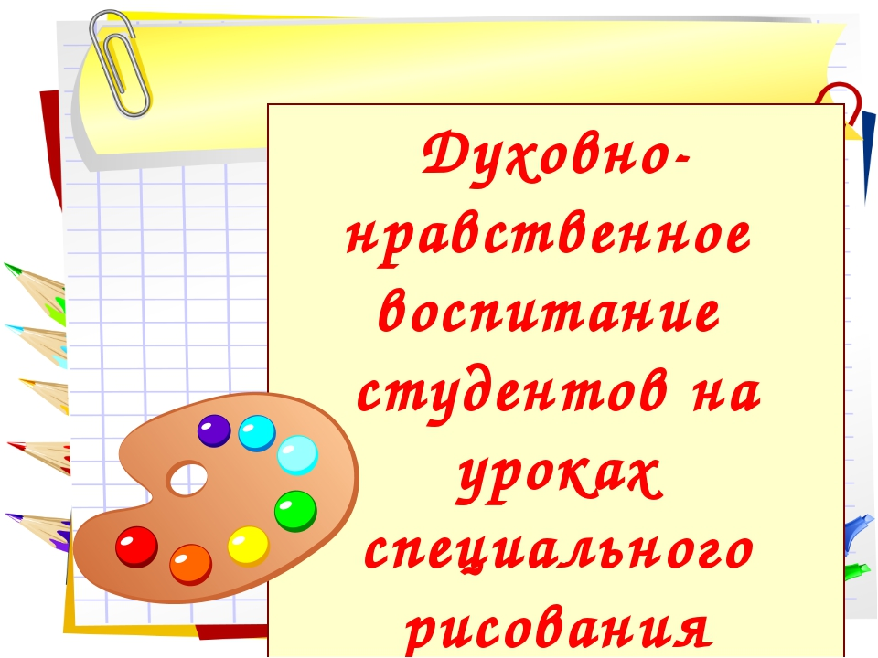 Духовно-нравственное воспитание студентов на уроках специального рисования