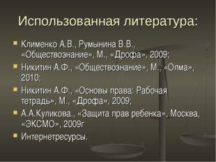 Использованная литература: Клименко А.В., Румынина В.В., «Обществознание», М.