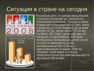 Ситуация в стране на сегодня Российские дети, по данным официальной статистик