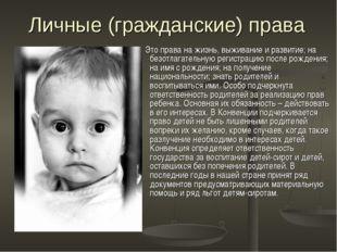 Личные (гражданские) права Это права на жизнь, выживание и развитие; на безот