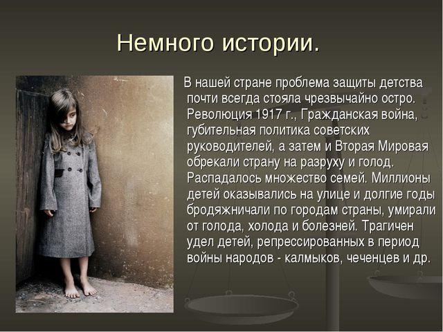 Немного истории. В нашей стране проблема защиты детства почти всегда стояла ч...
