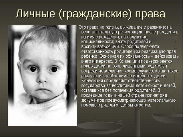 Личные (гражданские) права Это права на жизнь, выживание и развитие; на безот...