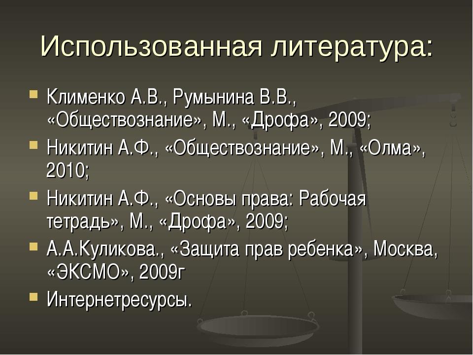 Использованная литература: Клименко А.В., Румынина В.В., «Обществознание», М....